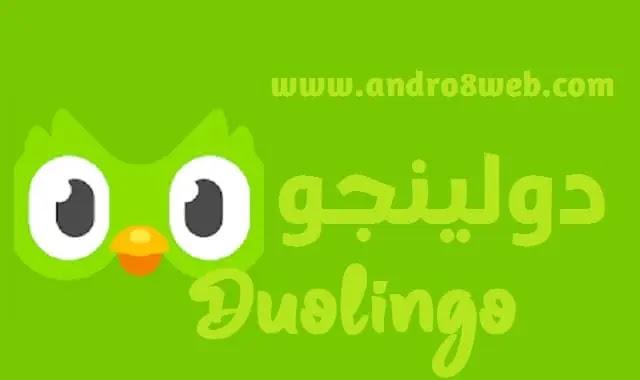 تحميل تطبيق دوولينجو Duolingo V2022 للأندرويد آخر إصدار 2021