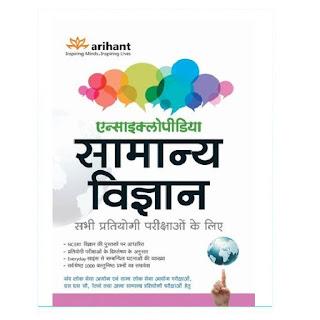 Arihant Encyclopedia of Samanya Vigyan [Hindi Edition]