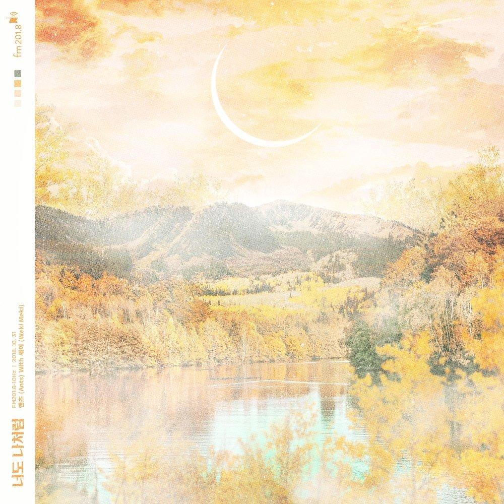Ants & SEI (Weki Meki) – FM201.8-10Hz : You and Me – Single (ITUNES MATCH AAC M4A)