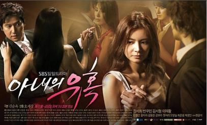drama korea tempetation of wife