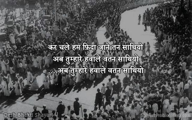 desh bhakti lines in hindi