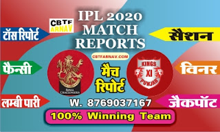 IPL T20 RCB vs KXIP 31st Today Match Prediction |100% Sure Winner