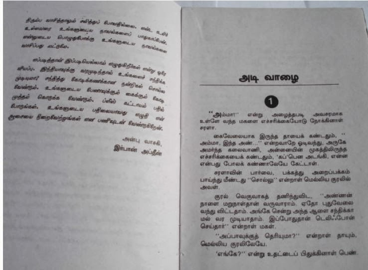 Mohini theevu tamil novel