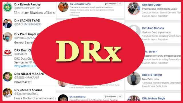 क्या DRx जैसे अनाधिकृत टाइटल से फार्मासिस्ट का सम्मान बढ़ रहा है
