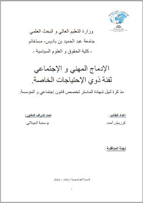 مذكرة ماستر: الإدماج المهني والإجتماعي لفئة ذوي الإحتياجات الخاصة PDF