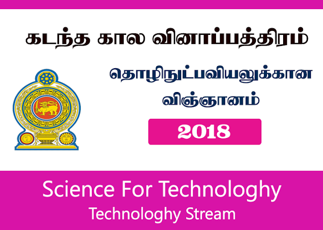 2018-August New Syllabus - Science for Technology-Advanced Level Examination