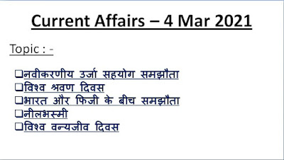 today current affairs in hindi, daily current affairs in hindi