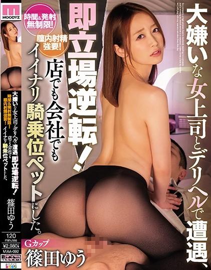 MIAA-092 Shinoda Yuu Woman Boss