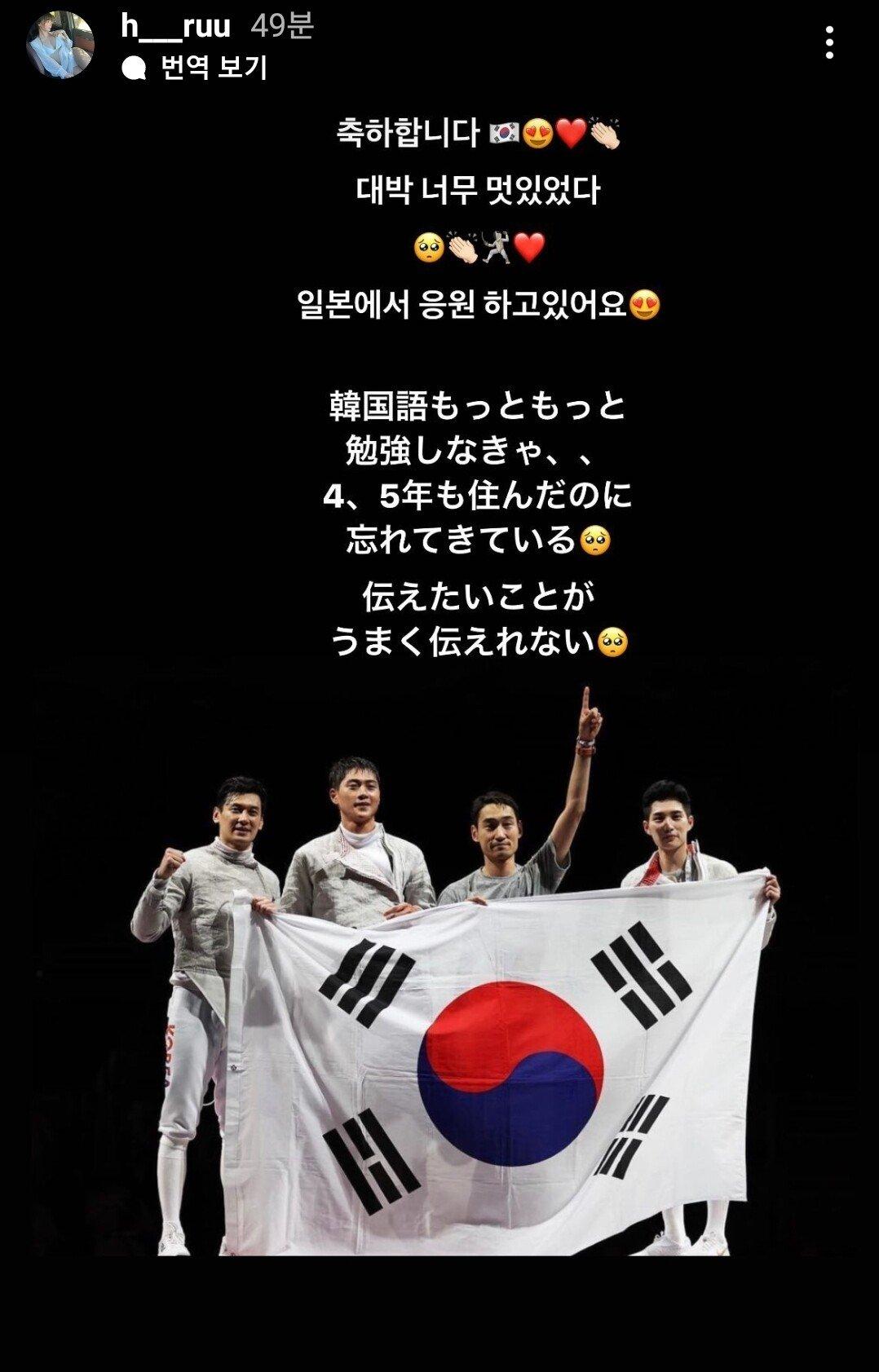 한국을 응원하는 '누나나죽어' 누나 - 꾸르