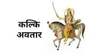 Bhagwan Vishnu Ke Dus Avatar