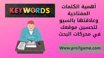 تعريف الكلمات المفتاحية وعلاقتها بالسيو لتحسين موقعك في محركات البحث