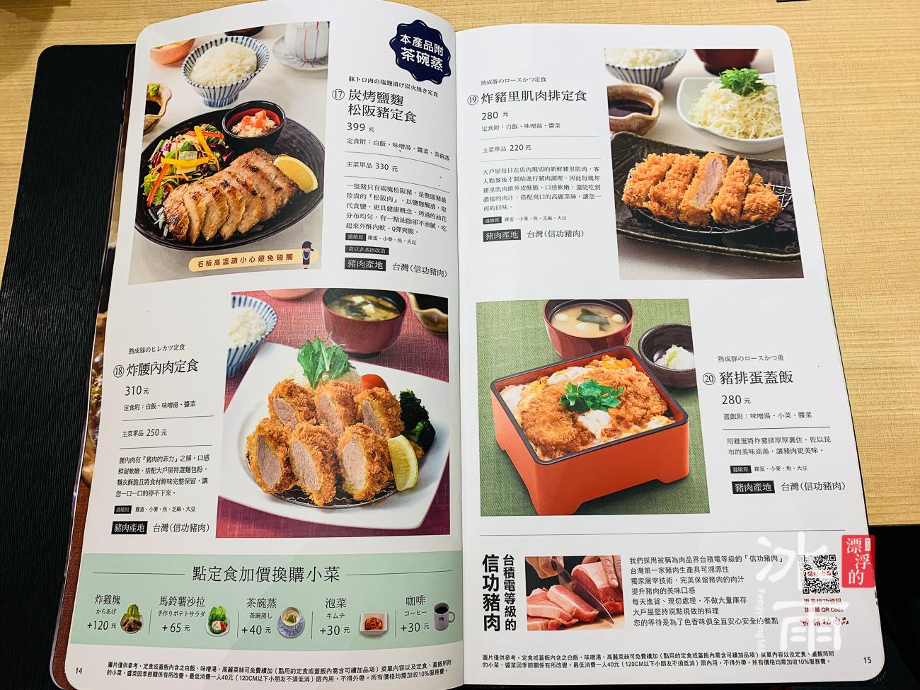 蘆洲家樂福大戶屋|菜單8