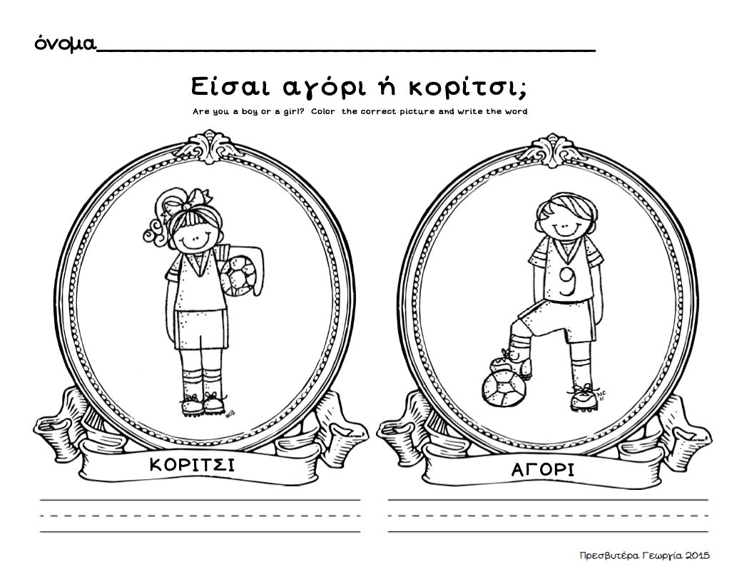 Time For Greek School Name Work In Kindergarten