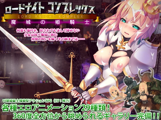 [H-GAME] Lord Knight Complex: The Princess Knight Of The Majo v1.0.3 English JP Uncensored + Google Translate