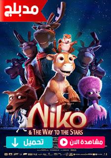 مشاهدة وتحميل فيلم Niko Flight To The Stars 2006 مدبلج للعربي