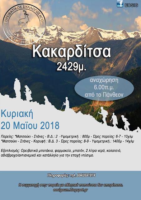 Ο Ορειβατικός Σύλλογος Ηγουμενίτσας στην Κακαρδίτσα