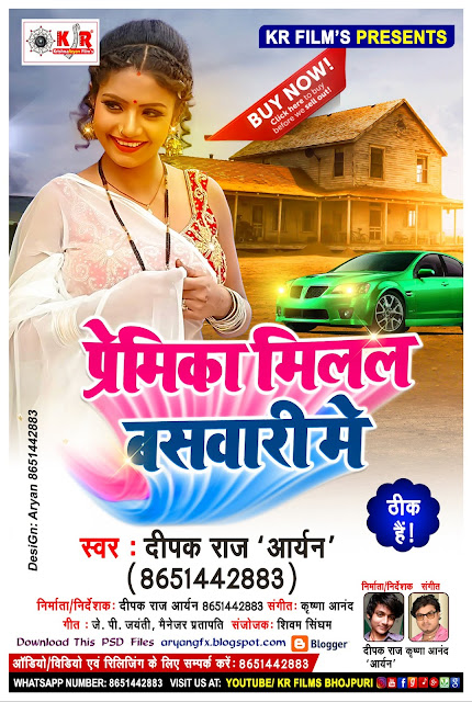 bhojpuri dj song new download mp3