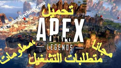 لعبة Apex Legends  :متطلبات التشغيل ،معلومات ، تحميل