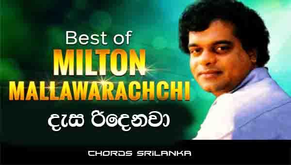 Dasa Ridenawa Chords, Milton Mallawarachchi Songs, Dasa Ridenawa Para Bala Idala Song Chords, Milton Mallawarachchi Songs Chords, Sinhala Song Chords,