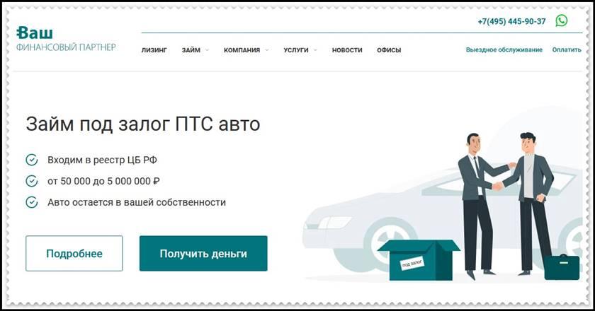 Мошеннический сайт yourfinpartner.ru – Отзывы, развод, платит или лохотрон? Мошенники Ваш Финансовый Партнер