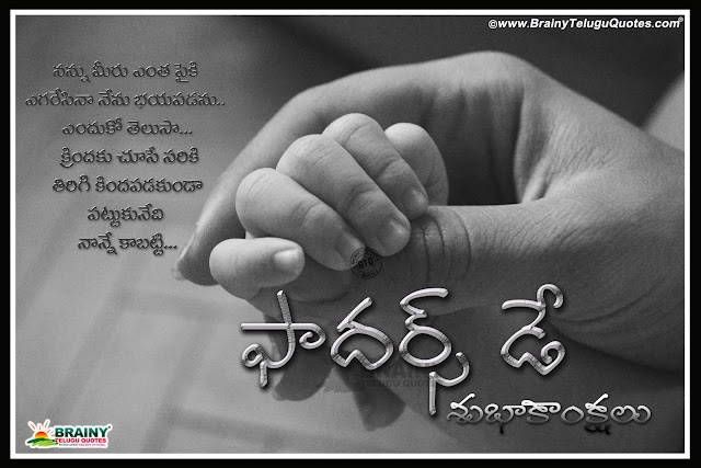 trending fathers day quotes in Telugu, Telugu happy fathers day hd wallpapers