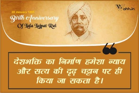 Lala Lajpat Rai Birth anniversary Messages Hindi