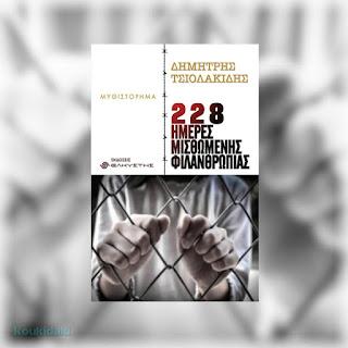 228 Ημέρες μισθωμένης φιλανθρωπίας, Δημήτρης Τσιολακίδης