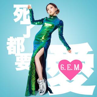 G.E.M 邓紫棋 - 死了都要 爱 Lyrics with Pinyin