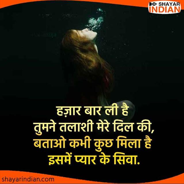 दिल की तलाशी - Dil Ki Talashi Pyar Shayari Status in Hindi