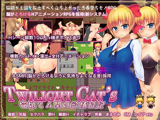 [H-GAME] Twilight Cat's JP
