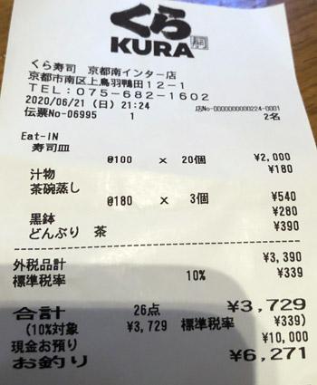 くら寿司 京都南インター店 2020/6/21 飲食のレシート