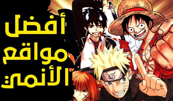 أفضل 5 مواقع عربية لمشاهدة الانمي مجانا 2021