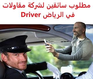 وظائف السعودية مطلوب سائقين لشركة مقاولات في الرياض Driver