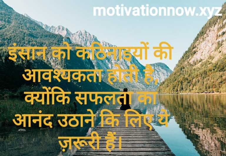 best motivational and inspirational quotes for success