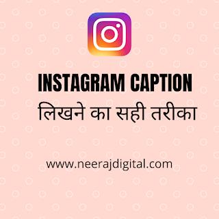 Instagram Captions likhne ka Sahi Tarika
