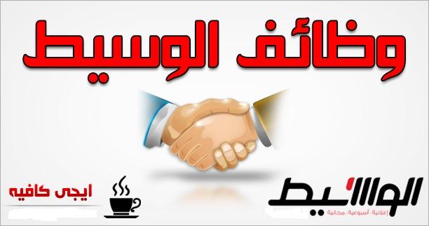 وظائف جريدة الوسيط الفجيرة الامارات ٢٠١٩