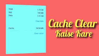 Cache Clear Kaise Kare