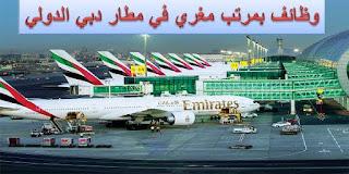 وظائف مطار دبي