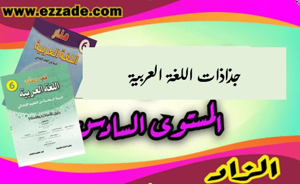 جذاذات اللغة العربية الوحدة الاولى  المستوى السادس بحلة مهنية ومتجددة