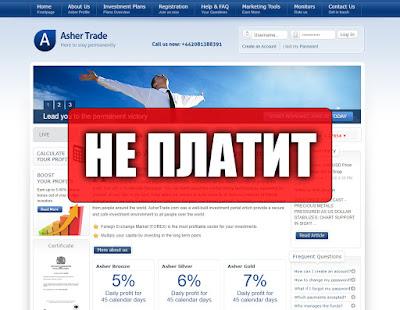 Скриншоты выплат с хайпа ashertrade.com