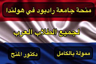 منحة جامعة رادبود في هولندا 2021