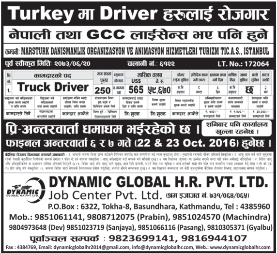 Free Visa, Free Ticket, Jobs For Nepali In TURKEY, Salary - Rs.59,670/