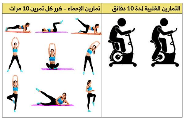 التمارين القلبية و تمارين الاحماء