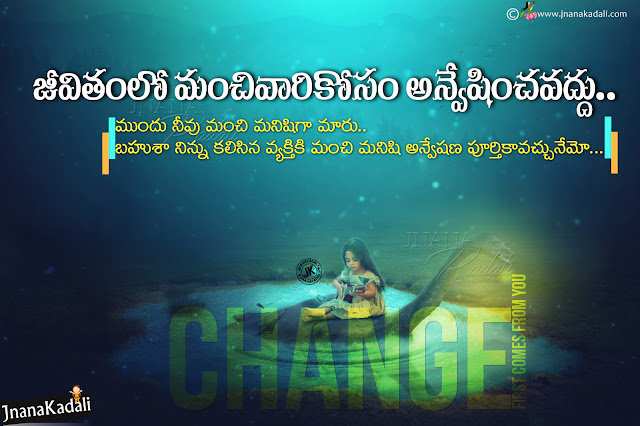 best telugu life quotes, life changing best value quotes hd wallpapers, telugu life quotes