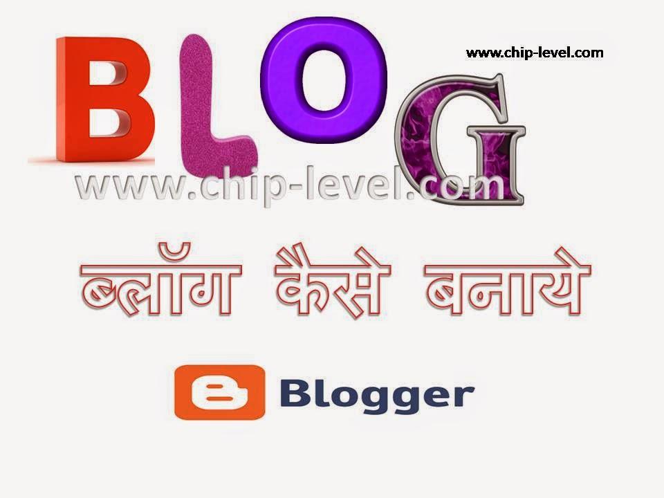 how to make a blog create