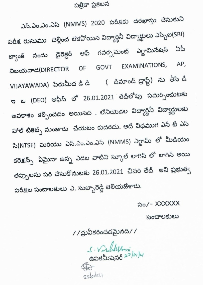 The last date for payment of NMMS exam fees is 26.01.2021