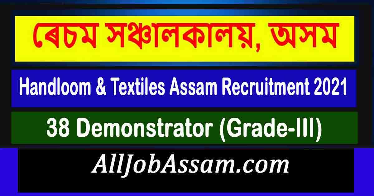 Handloom & Textiles Assam Recruitment 2021