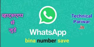 Bina contact  number save kare whatsapp kaise jode