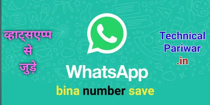 बिना Number किसी को WhatsApp मेसेज कैसे करे? Send message without adding contact number in hindi