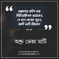 Oshru Veja Mati Song Lyrics